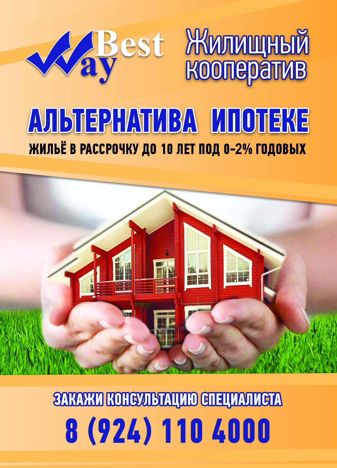 жилищный кооператив