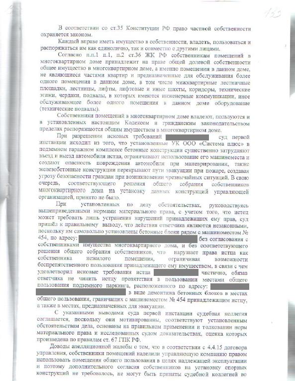 юридическая консультация м войковская