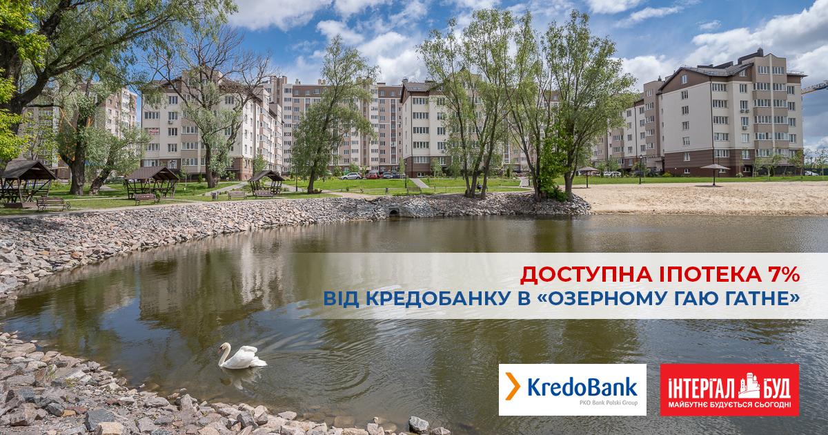 Житловий комплекс «Озерний Гай Гатне» розпочав співпрацю з Кредобанком в рамках Програми «Доступна іпотека 7%»
