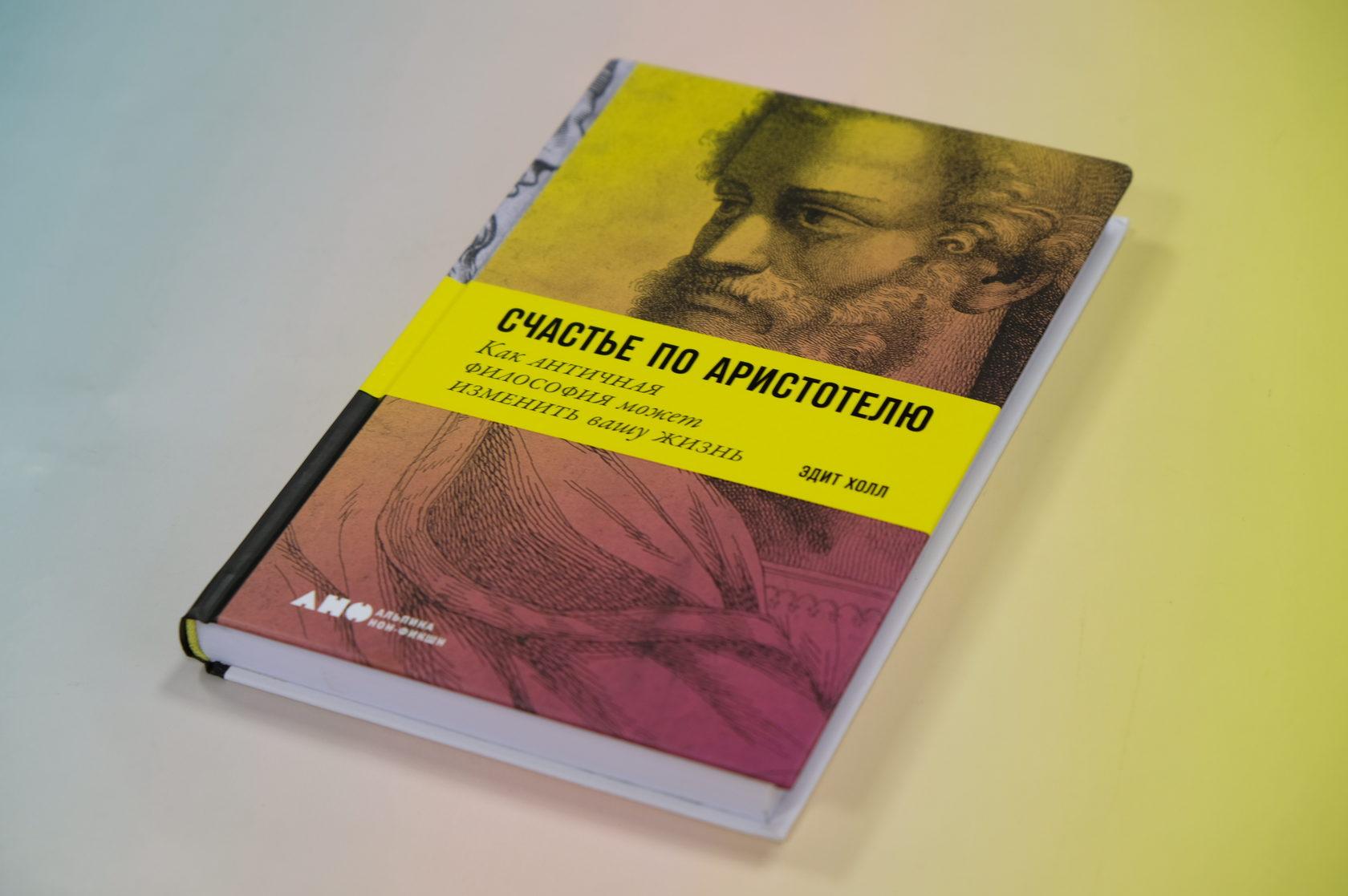 Эдит Холл «Счастье по Аристотелю: Как античная философия может изменить вашу жизнь»  978-5-00139-087-9