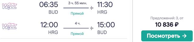 Будапешт - Хургада - Будапешт