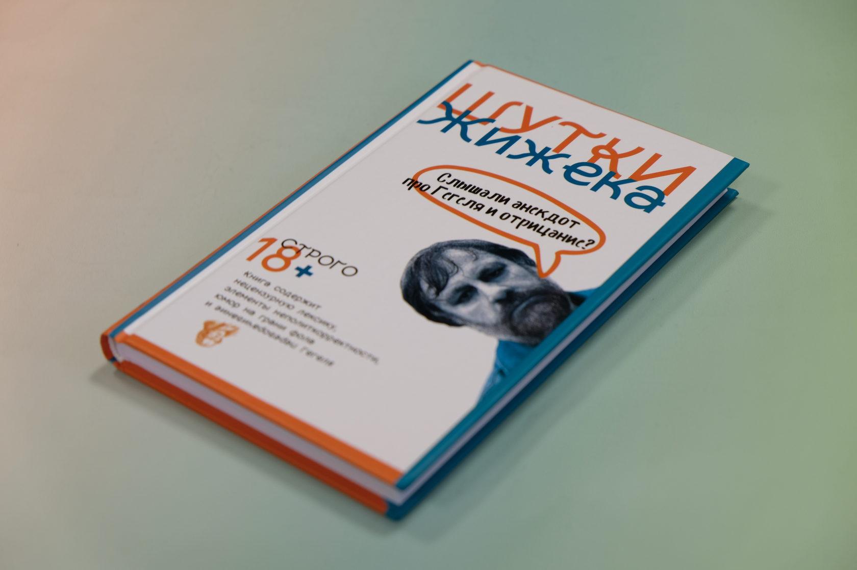 Славой Жижек «Шутки Жижека. Слышали анекдот про Гегеля и отрицание?» 978-5-386-12739-8