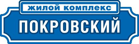 ЖК «Покровский»