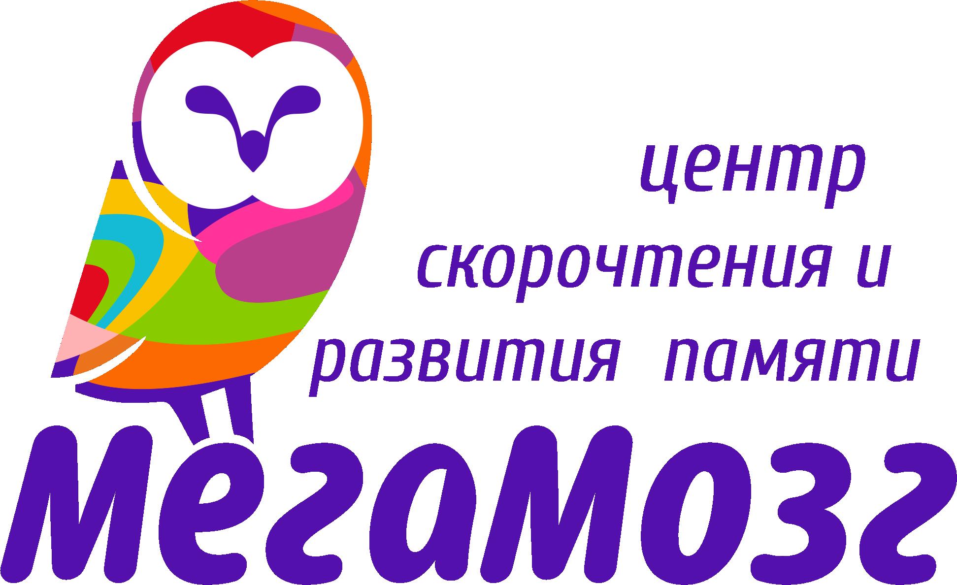 "Центр скорочтения и развития памяти ""МегаМозг"""