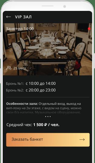 Booking a Banquet