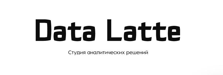Аналитика и анализ данных