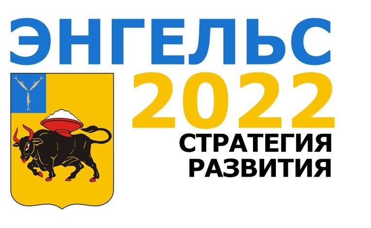 Энгельс 2017-2022