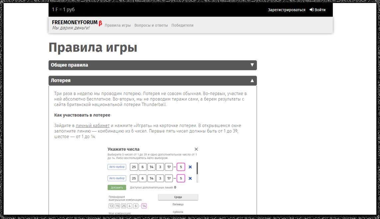 Описание правил игры   SobakaPav.ru