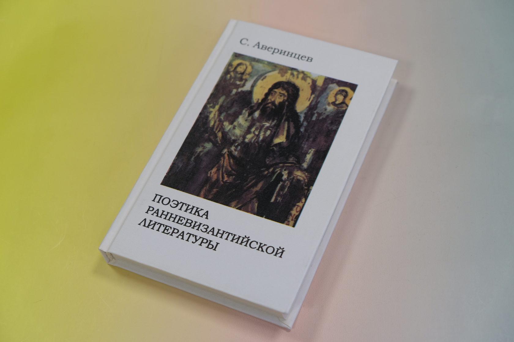 Сергей Аверинцев «Поэтика ранневизантийской литературы»
