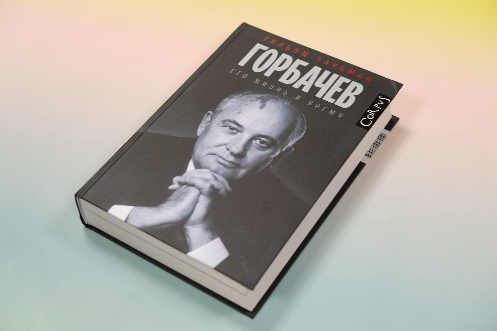 Уильям Таубман «Горбачев. Его жизнь и время»  (978-5-17-102301-0)