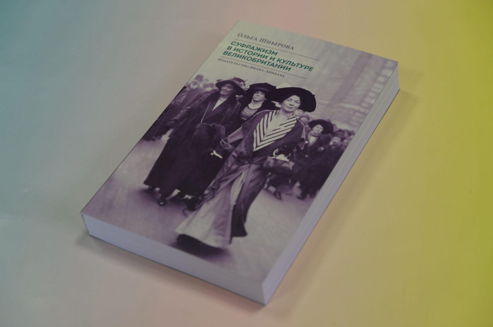 Ольга Шнырова «Суфражизм в истории и культуре Великобритании»