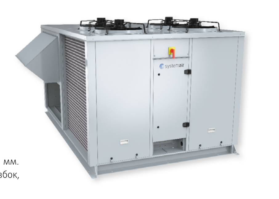 systemair Syscroll 20-35 Air RE