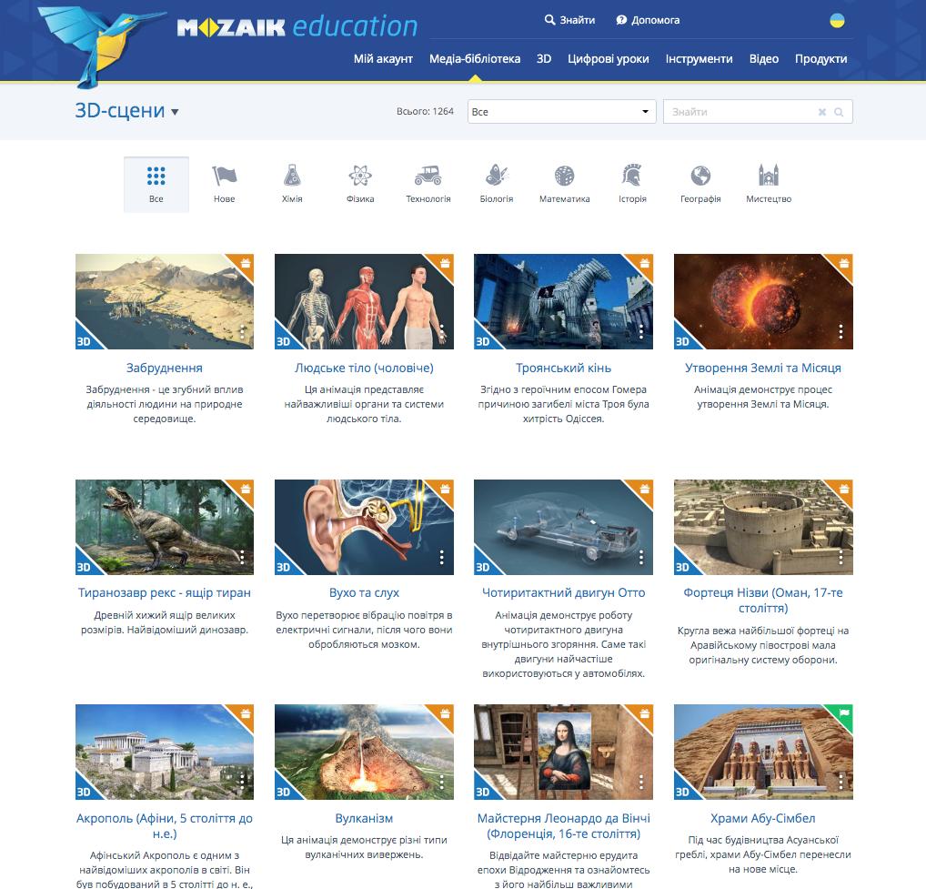 mozaBook, блог EdPro, навчання для учителів, безкоштовне навчання, безплатне навчання, Сертифікати