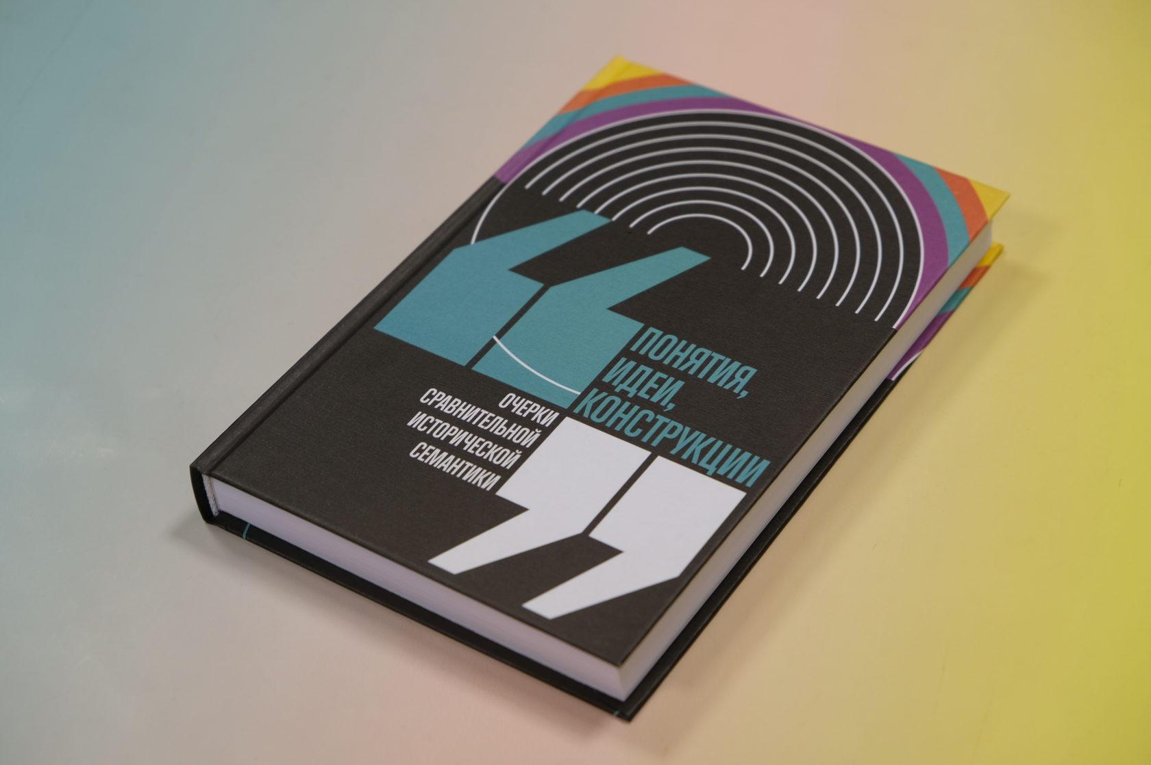 «Понятия, идеи, конструкции. Очерки сравнительной исторической семантики» 978-5-4448-1105-4