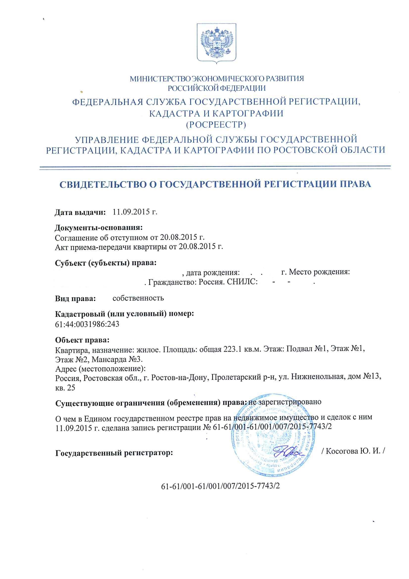 Свидетельство о гос регистрации квартира 25