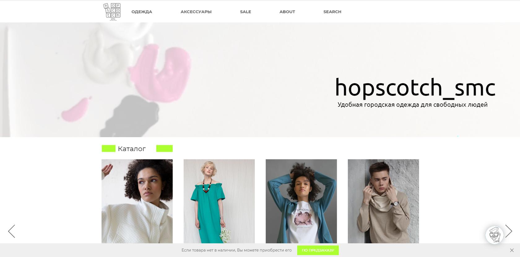 hopscotch-smc