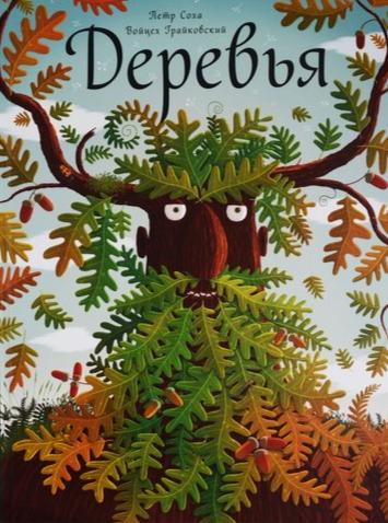 Деревья Петр Соха
