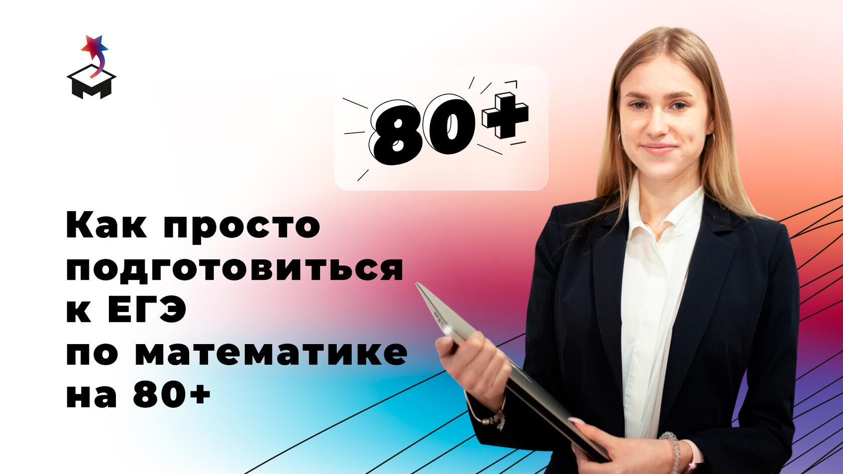 Преподаватель Маркс Академии по математике