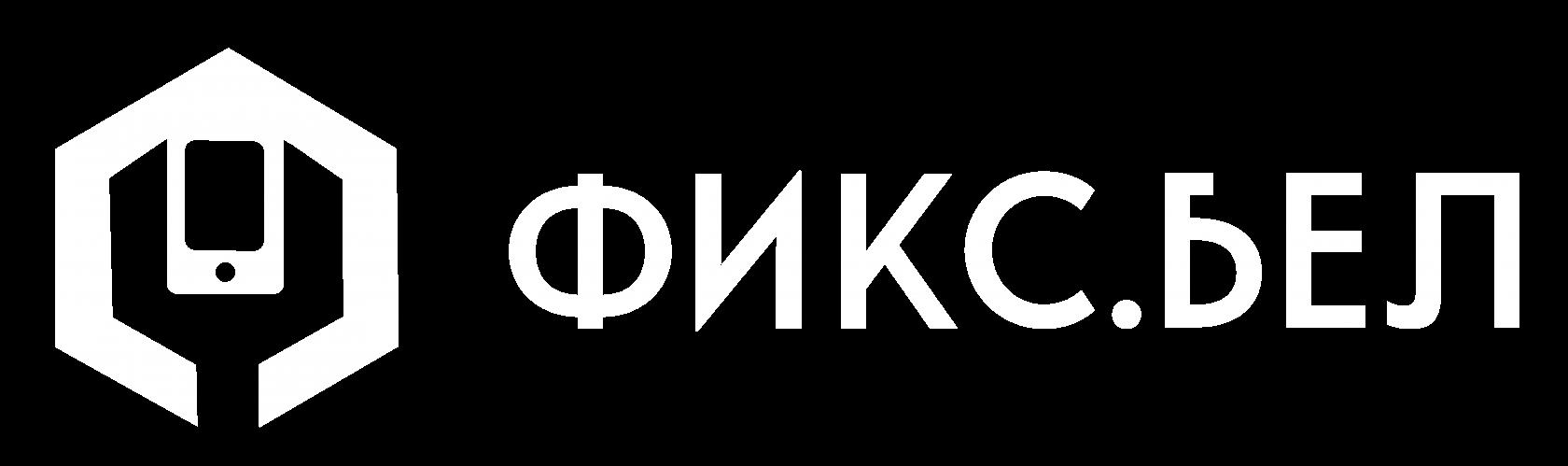 ФИКС.БЕЛ