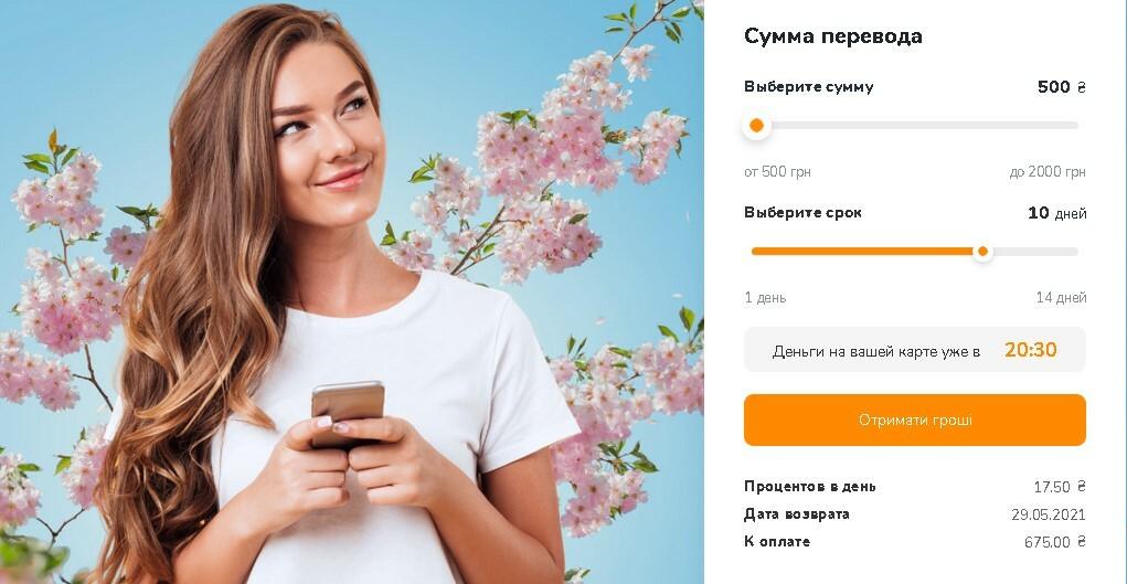 GoFinGo взять кредит онлайн