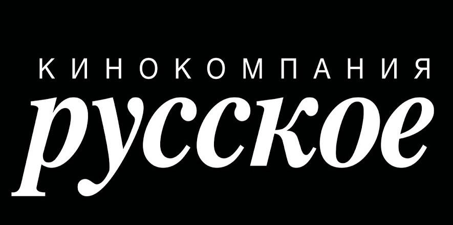Кинокомпания Русское