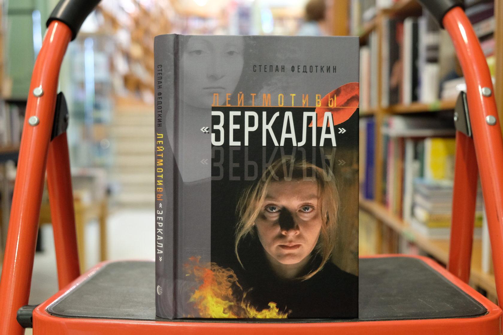 "Купить книгу «Лейтмотивы ""Зеркала""» 978-5-88373-549-2"