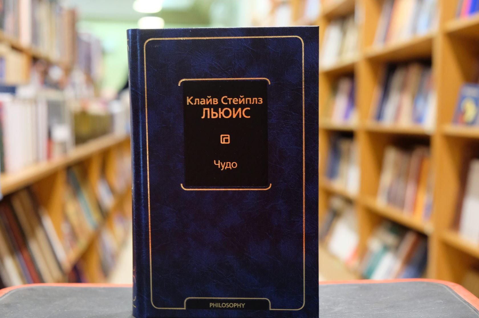 Купить книгу Клайв Стейплз Льюис «Чудо» 978-5-17-114397-8