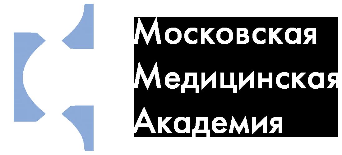 Московская Медицинская Академия