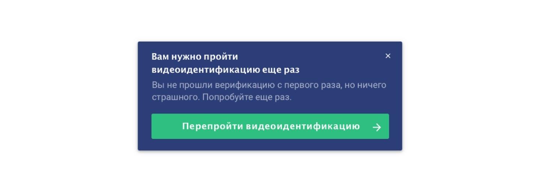 Оповещение о необходимости прохождения повторной видеоидентификации   sobakapav.ru