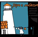 Благотворительный фонд «Дом с маяком»