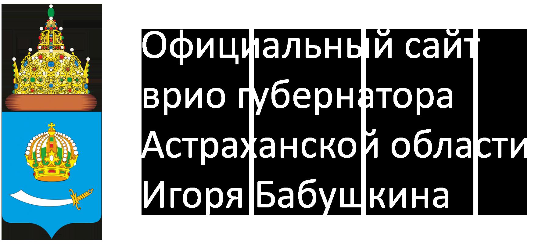 Официальный сайт врио губернатора Астраханской области Игоря Бабушкина