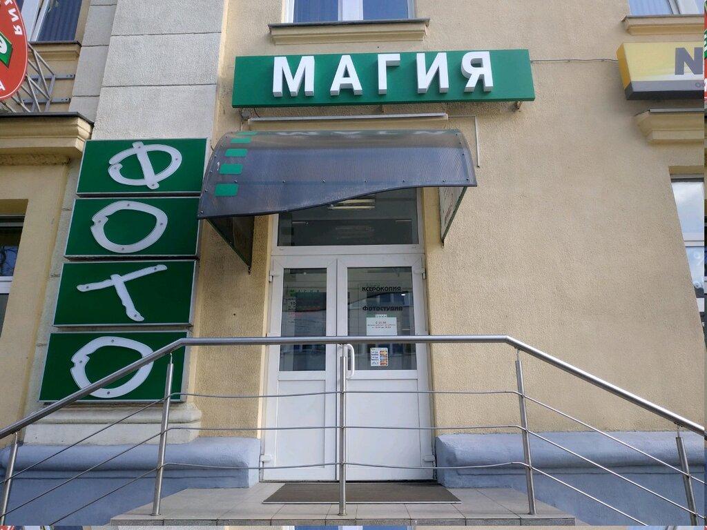 Магазин Магия фото Минск