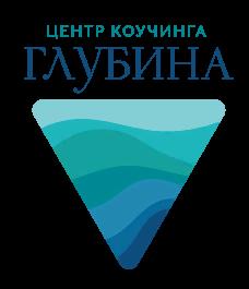 Центр Коучинга ГЛУБИНА