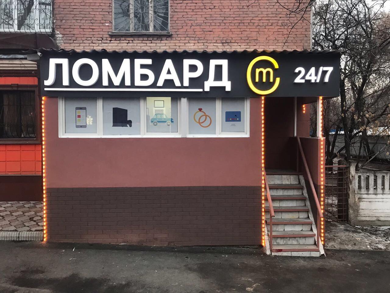 Часа 24 ломбард центр москва часа работы погрузчика стоимость водителя