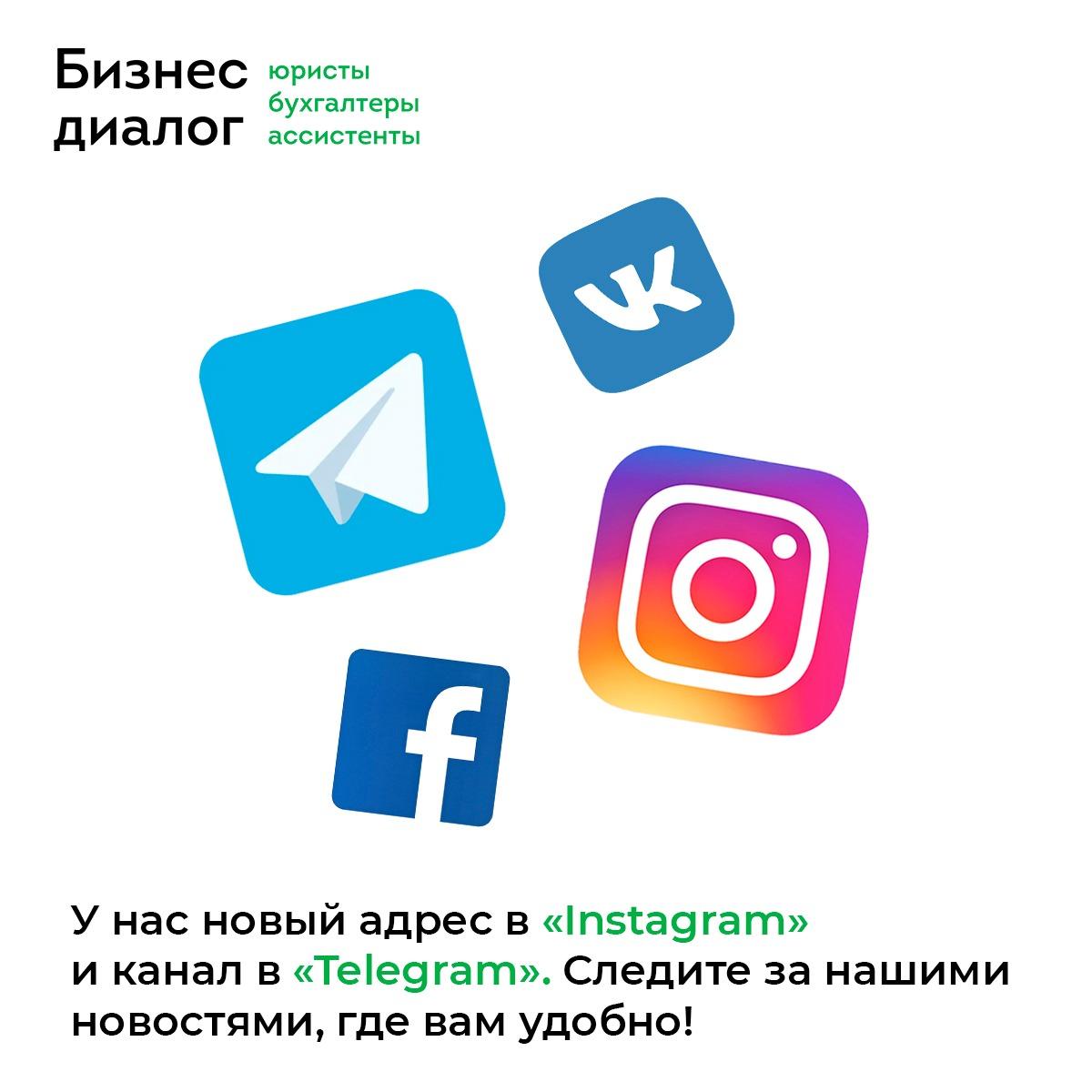 У нас новый адрес в «Instagram» и канал в «Telegram». Следите за нашими новостями, где вам удобно!