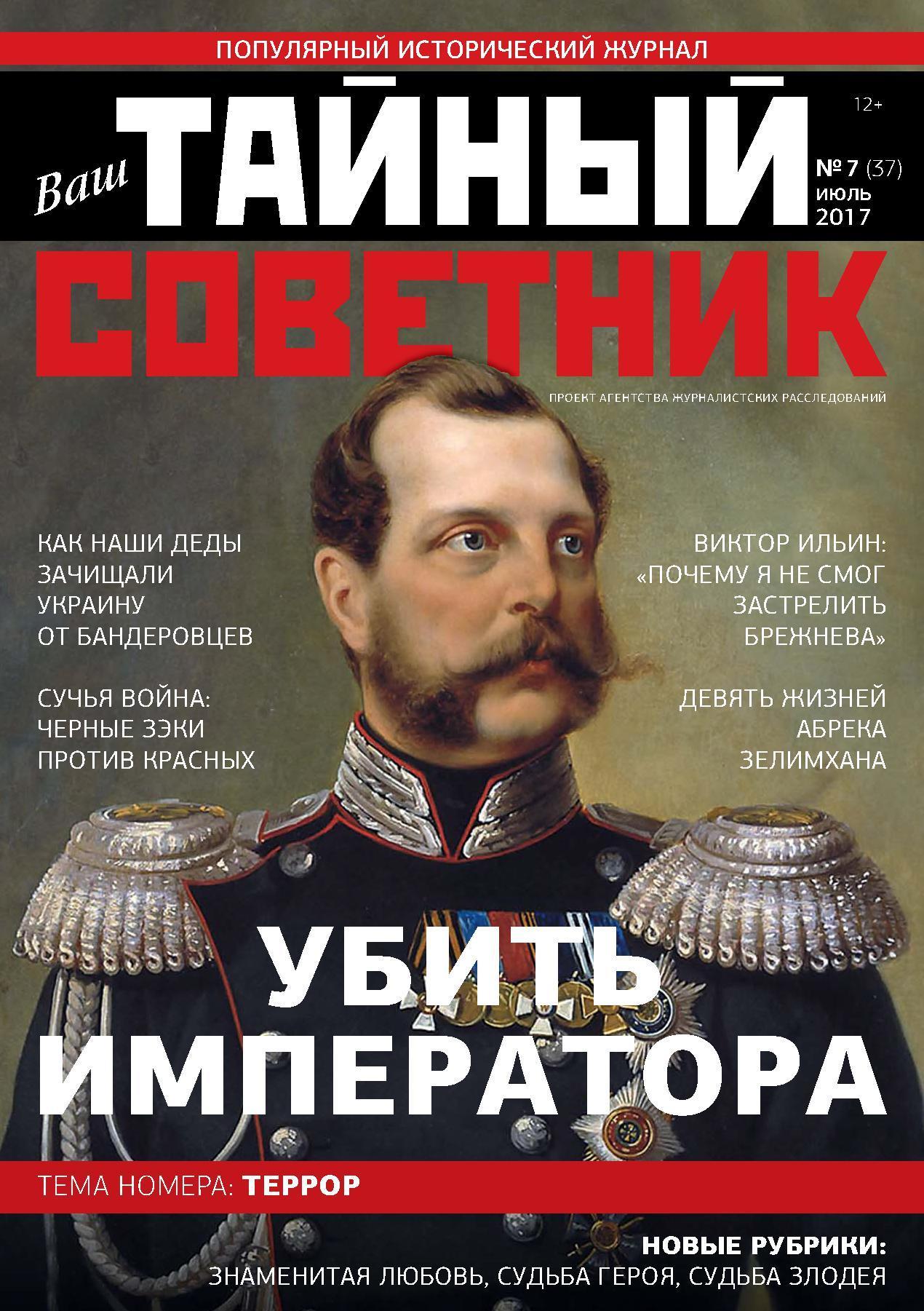 """Журнал """"Ваш тайный советник"""" обложка"""