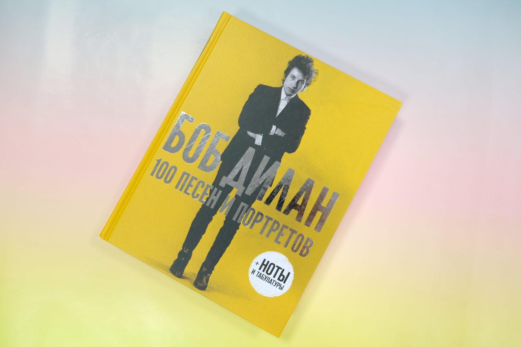 Боб Дилан. 100 песен и портретов»