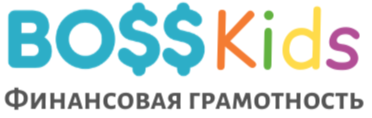 Школа Экономики Boss Kids