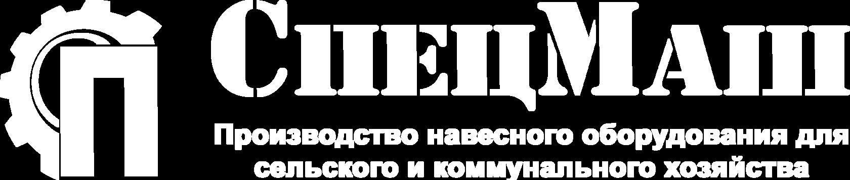 СПЕЦМАШ42