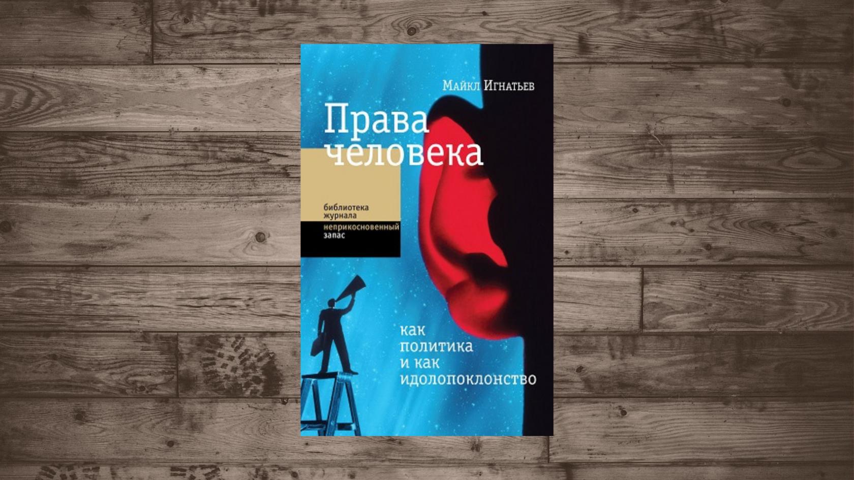 Купить книгу Майкл Игнатьев «Права человека как политика и как идолопоклонство»