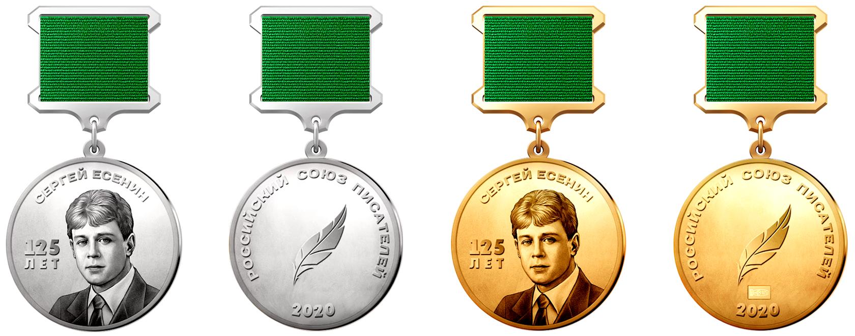 Медаль «Сергей Есенин 125 лет»