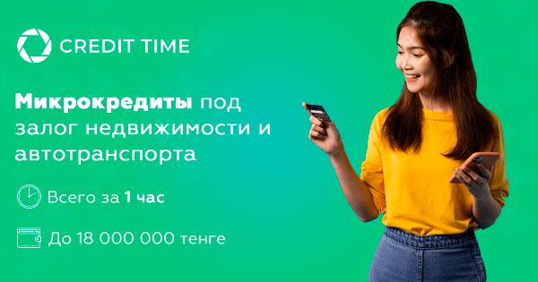 "МФО ""Кредит Time""– микрокредиты под залог"