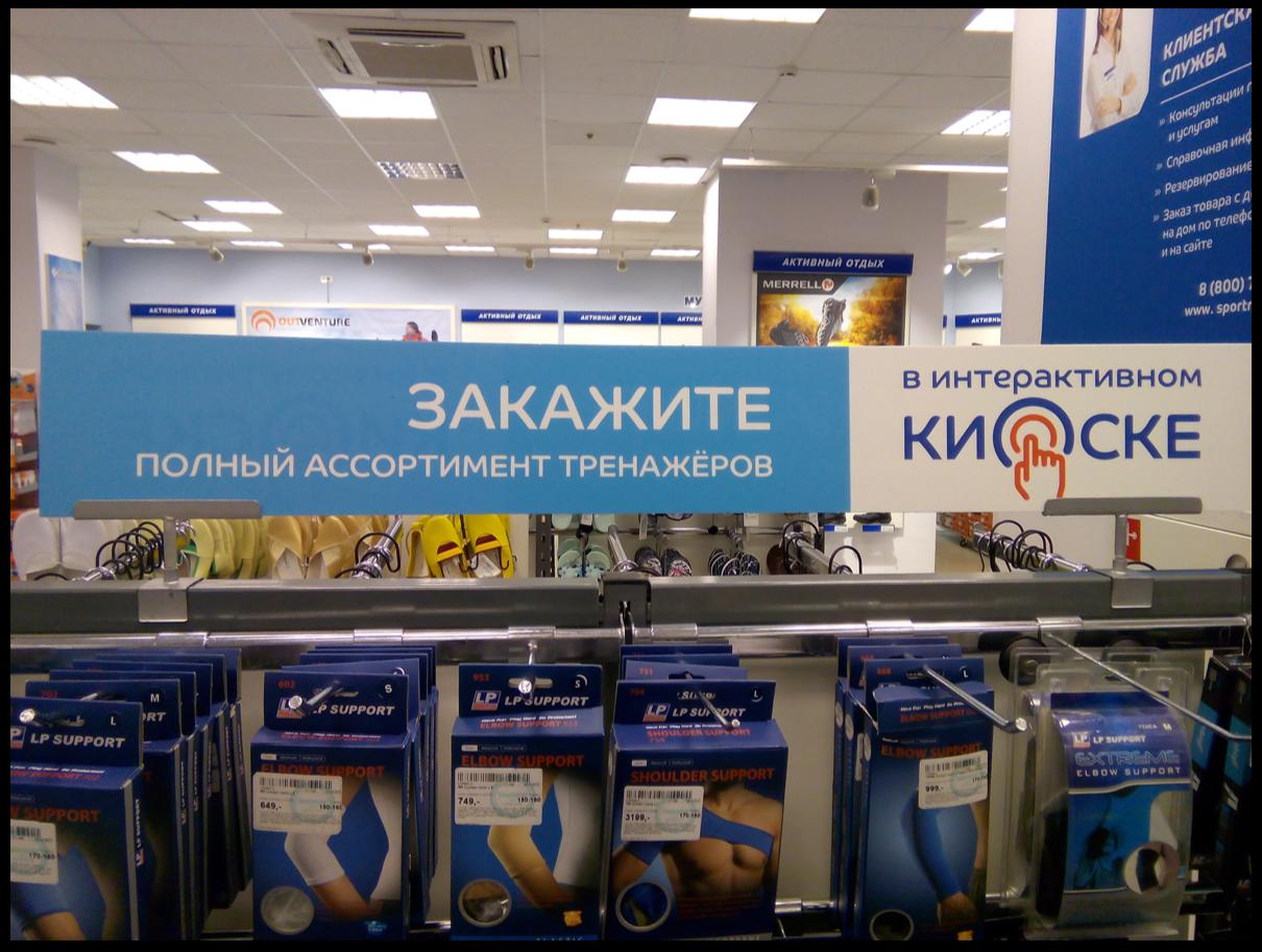 Физические обстоятельства не позволяют расположить все товары на витрине | SobakaPav.ru