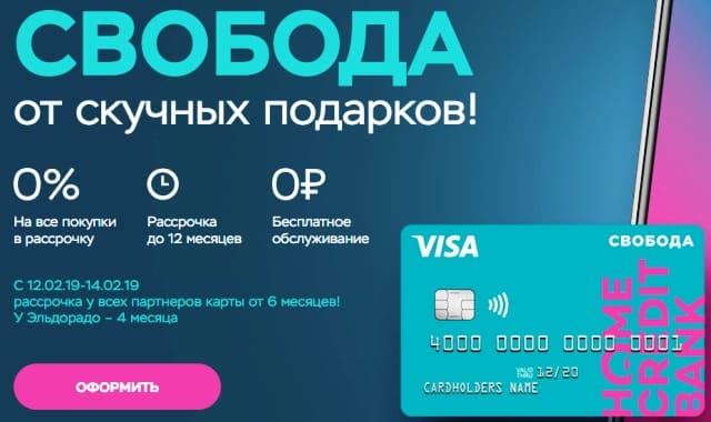 в каком банке взять кредит рассрочкаоформить кредит онлайн заявка без справок и поручителей