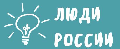 ЛЮДИ РОССИИ