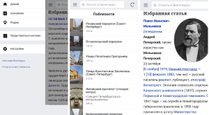 Мобильная версия Википедии | Sobakapav.ru