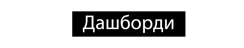 Дашборди