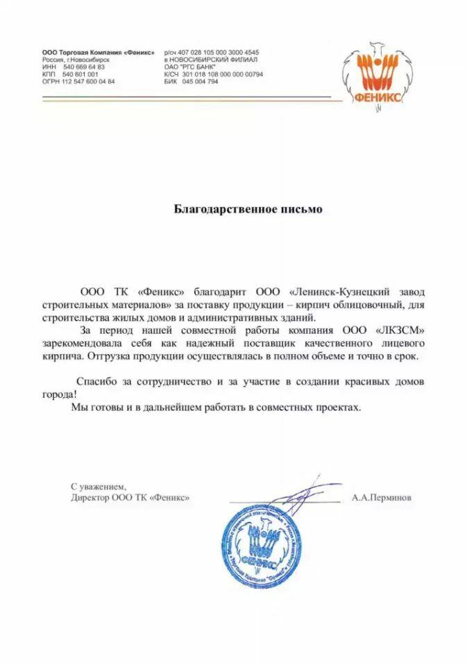 БЛАГОДАРСТВЕННОЕ ПИСЬМО ОТ ООО ТК «ФЕНИКС» (2016)