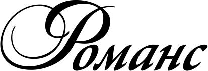 Магазины Романс