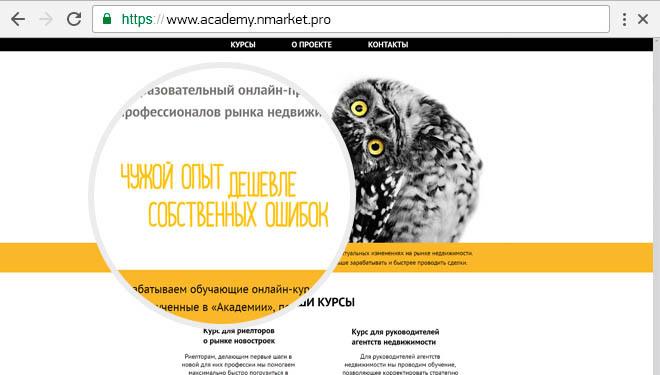 Академия Нмаркет.ПРО